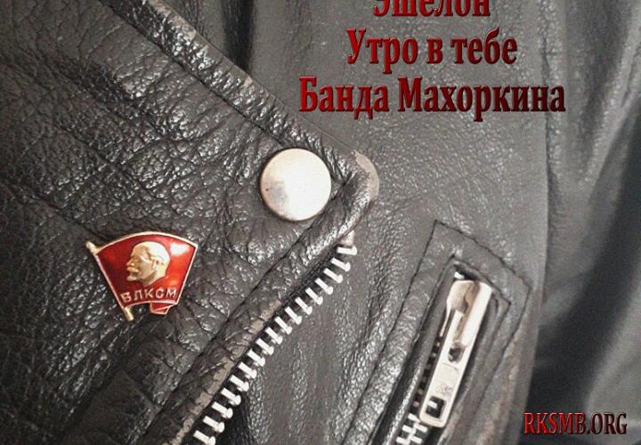 Рок-коммунары на Столетии Комсомола