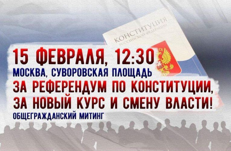 Митинг «За референдум и смену социально-экономического курса»