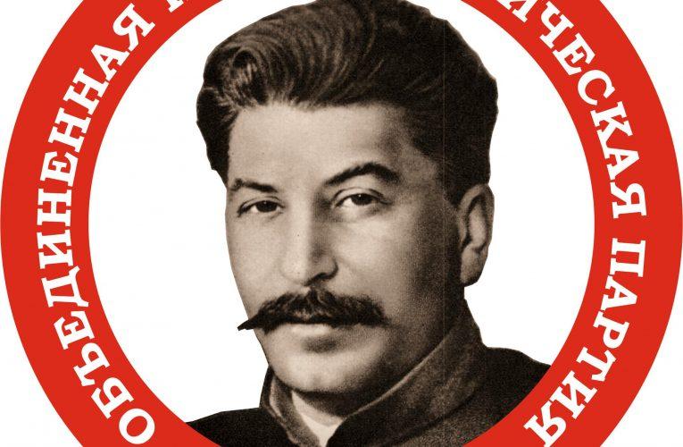 Сталин — это имя прогресса!