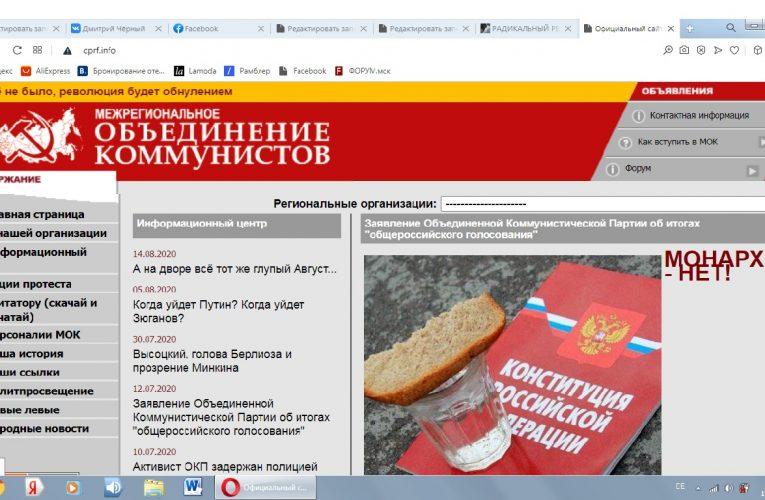 О последствиях «минскмайдан-гейта» в партийной печати ОКП и МОК