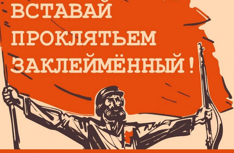 Заявление Президиума ЦК ОКП в честь 150-летия Парижской Коммуны