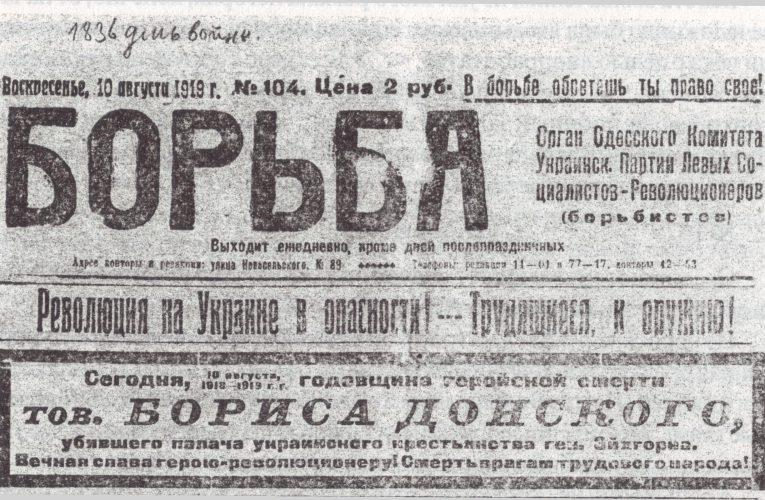 Сто три года назад был казнён немецкими оккупантами герой революции Борис Донской
